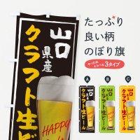 のぼり クラフト生ビール のぼり旗