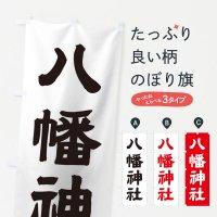 のぼり 八幡神社 のぼり旗