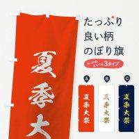 のぼり 春季大祭 のぼり旗