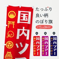 のぼり 国内ツアー のぼり旗
