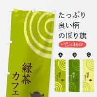 のぼり 緑茶カフェ のぼり旗
