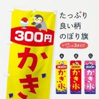 のぼり かき氷300円 のぼり旗