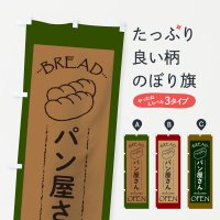 のぼり パン屋さん のぼり旗