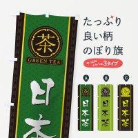 のぼり 日本茶 のぼり旗