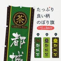 のぼり 都城茶 のぼり旗