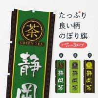 のぼり 静岡茶 のぼり旗