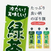 のぼり 夏の緑茶 のぼり旗