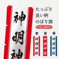 のぼり 神明神社 のぼり旗