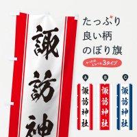のぼり 諏訪神社 のぼり旗