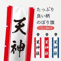 のぼり 天神社 のぼり旗