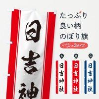 のぼり 日吉神社 のぼり旗