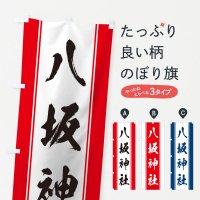 のぼり 八坂神社 のぼり旗