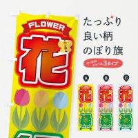 のぼり 花と緑 のぼり旗