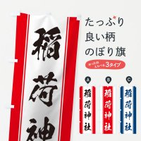 のぼり 稲荷神社 のぼり旗