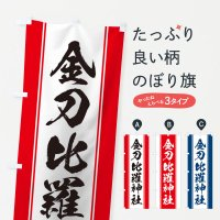 のぼり 金刀比羅神社 のぼり旗