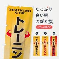 のぼり トレーニングジム のぼり旗