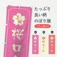 のぼり 桜ロール のぼり旗