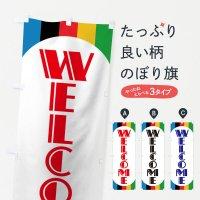 のぼり Welcome のぼり旗