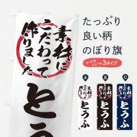 のぼり 豆腐 のぼり旗
