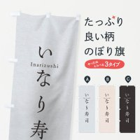 のぼり いなり寿司 のぼり旗