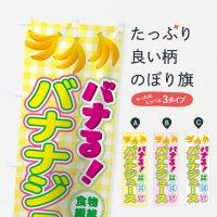 のぼり バナナジュース のぼり旗