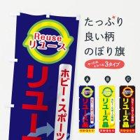 のぼり リユース品 のぼり旗
