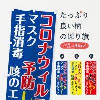 のぼり コロナウィルス予防 のぼり旗