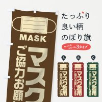 のぼり マスク着用 のぼり旗