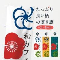 のぼり 和カフェ のぼり旗