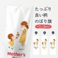 のぼり Mother's のぼり旗