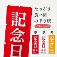 のぼり 記念日式撮影 のぼり旗