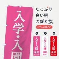 のぼり 入学・入園撮影 のぼり旗