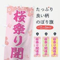 のぼり 桜祭り のぼり旗