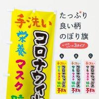 のぼり 手洗い栄養マスク睡眠予防コロナウィルス のぼり旗
