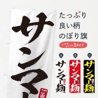 のぼり サンマー麺 のぼり旗