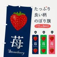 のぼり 苺 のぼり旗