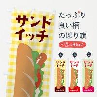 のぼり サンドイッチ のぼり旗