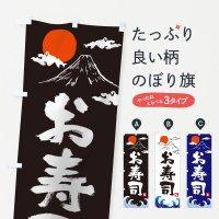 のぼり お寿司 のぼり旗