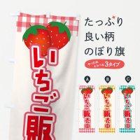 のぼり イチゴ販売中 のぼり旗