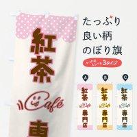 のぼり 紅茶専門店 のぼり旗