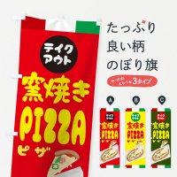 のぼり 窯焼きピザ のぼり旗