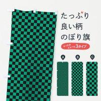 のぼり 市松模様黒緑チェック のぼり旗
