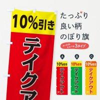 のぼり テイクアウト10%引き のぼり旗