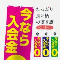 のぼり 今なら入会金0円 のぼり旗