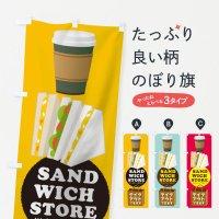 のぼり SANDWICH STORE のぼり旗