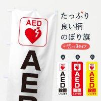 のぼり AED設置しています のぼり旗