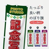 のぼり 記念写真 のぼり旗