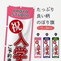 のぼり 入学式 のぼり旗