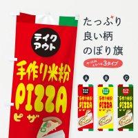 のぼり 手作り米粉ピザ のぼり旗