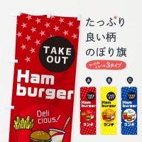 のぼり ハンバーガーランチ のぼり旗